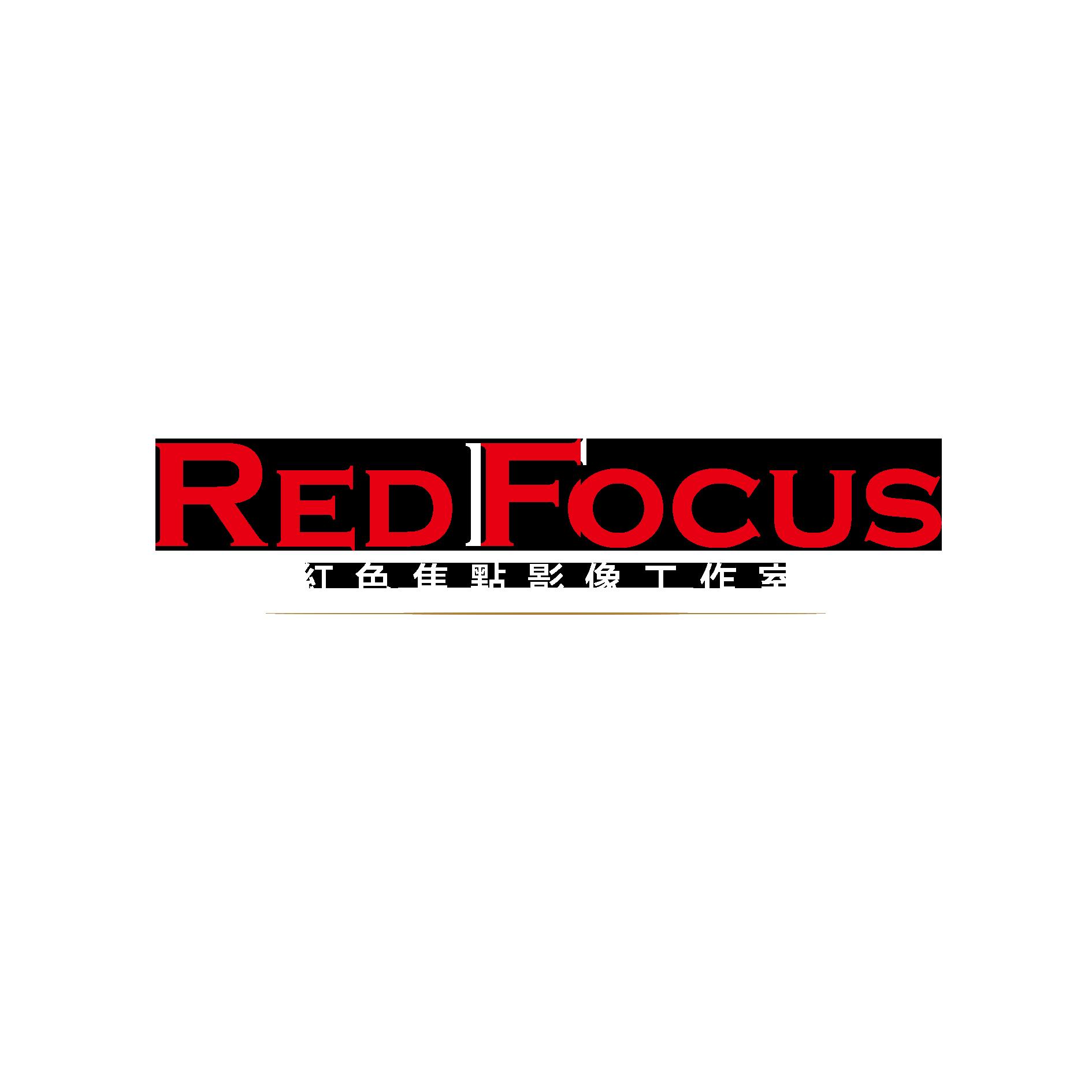 紅色焦點影像工作室